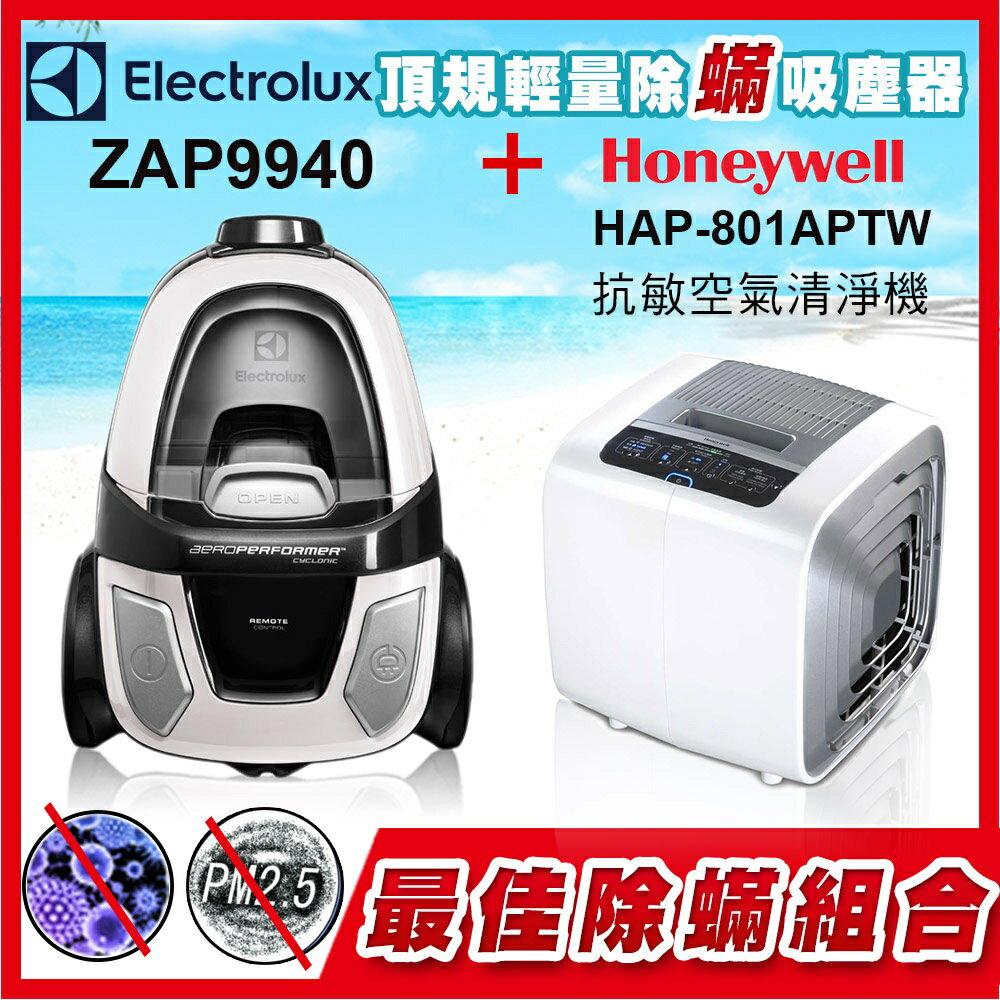 <br/><br/>  Electrolux ZAP9940除?吸塵器+Honeywell 智慧型 抗敏空氣清淨機 HAP-801APTW<br/><br/>