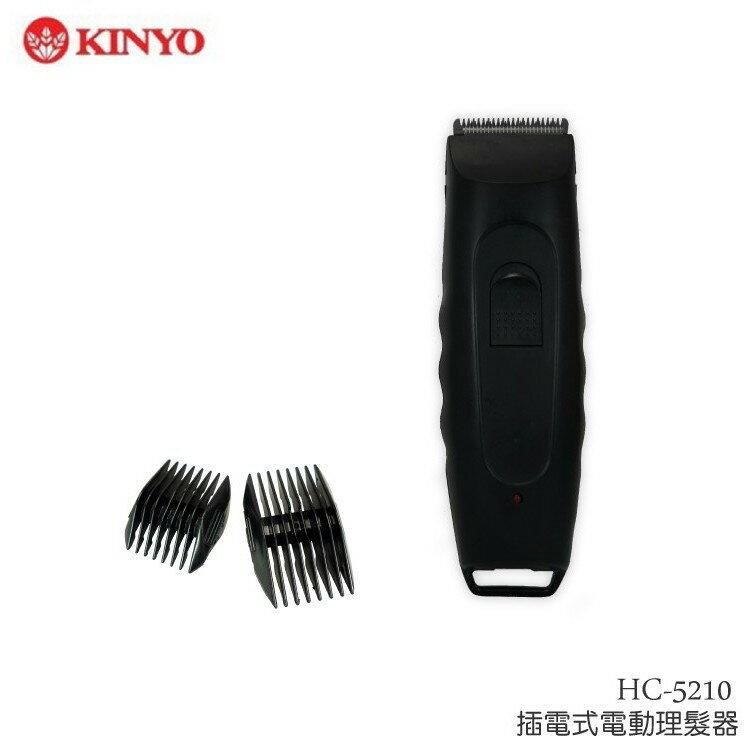 KINYO 耐嘉 HC-5210 插電式 電動剪髮器/插電/剪髮/剃刀/剪毛/理髮/電動