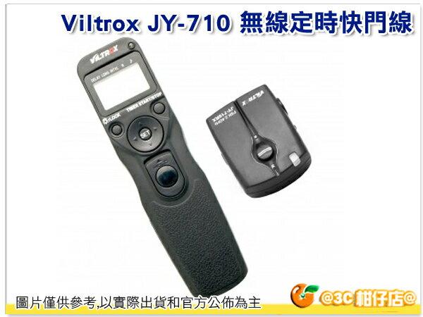 Viltrox JY-710 無線定時快門線 RS-60E3 C1 定時 液晶 快門線 支持手動曝光 間隔定時 縮時