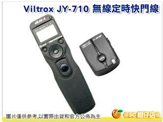 Viltrox JY-710 無線定時快門線 MC-30 N1 定時 液晶 快門線 支持手動曝光 間隔定時 縮時
