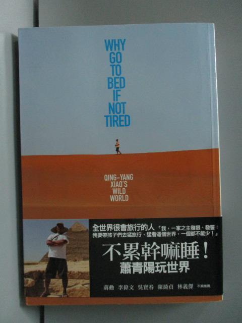 【書寶二手書T1/地圖_LJA】不累幹嘛睡!蕭青陽玩世界_蕭青陽