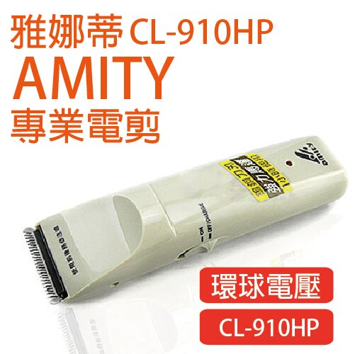 雅娜蒂AMITY CL-910HP 專用電剪 鎢鋼刀刃 電剪