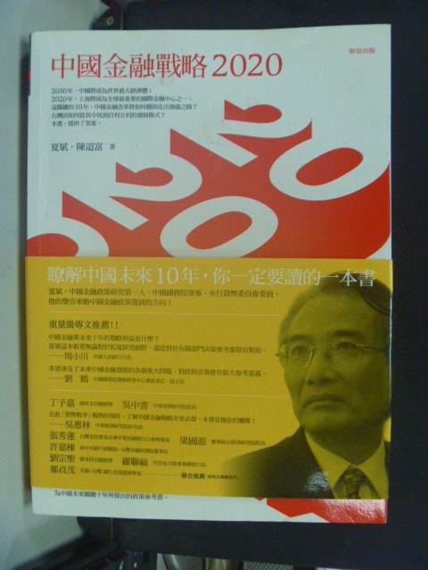 【書寶二手書T6/財經企管_HET】中國金融戰略2020_原價480_夏斌/陳道富