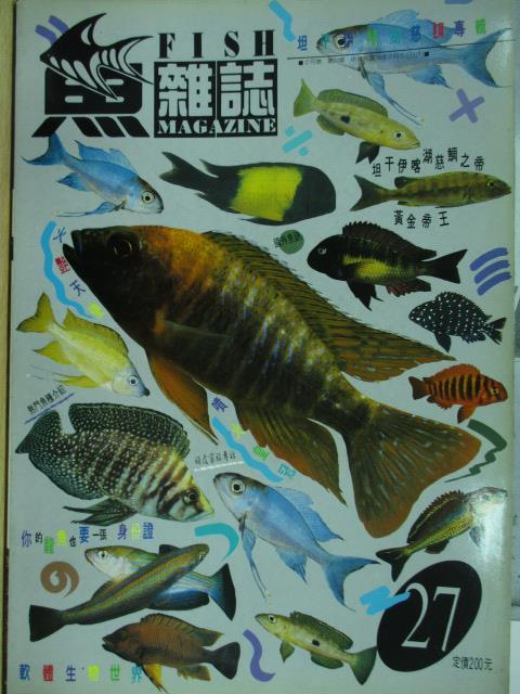 【書寶二手書T1/雜誌期刊_YKK】魚雜誌_27期_火豔天使-噴火皇冠等