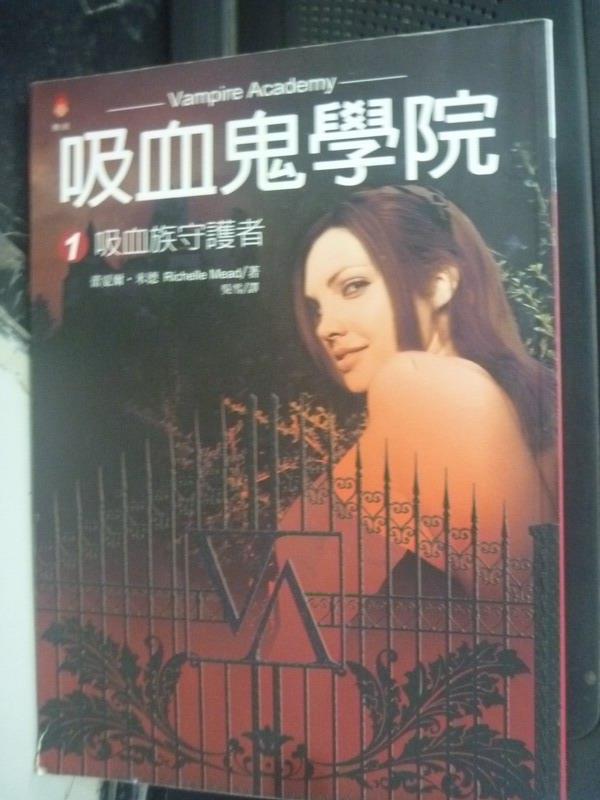 【書寶二手書T7/一般小說_LDJ】吸血鬼學院1吸血族守護者_蕾夏爾‧米