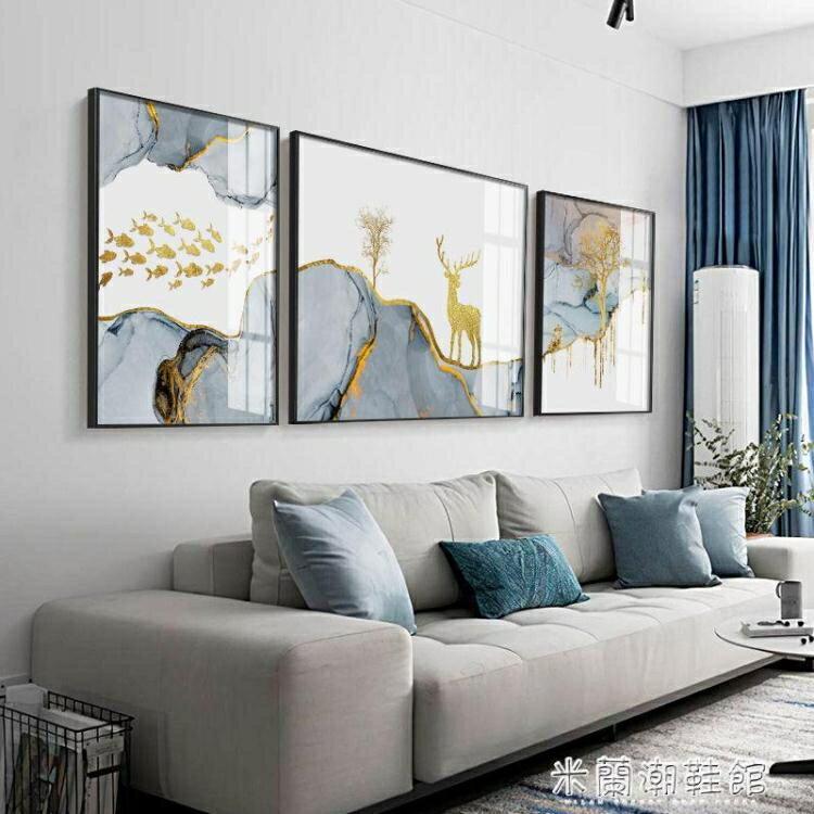 裝飾畫 現代客廳裝飾畫沙發后背景墻壁畫招財大氣高檔三聯有框畫水晶掛畫 快速出貨YYJ