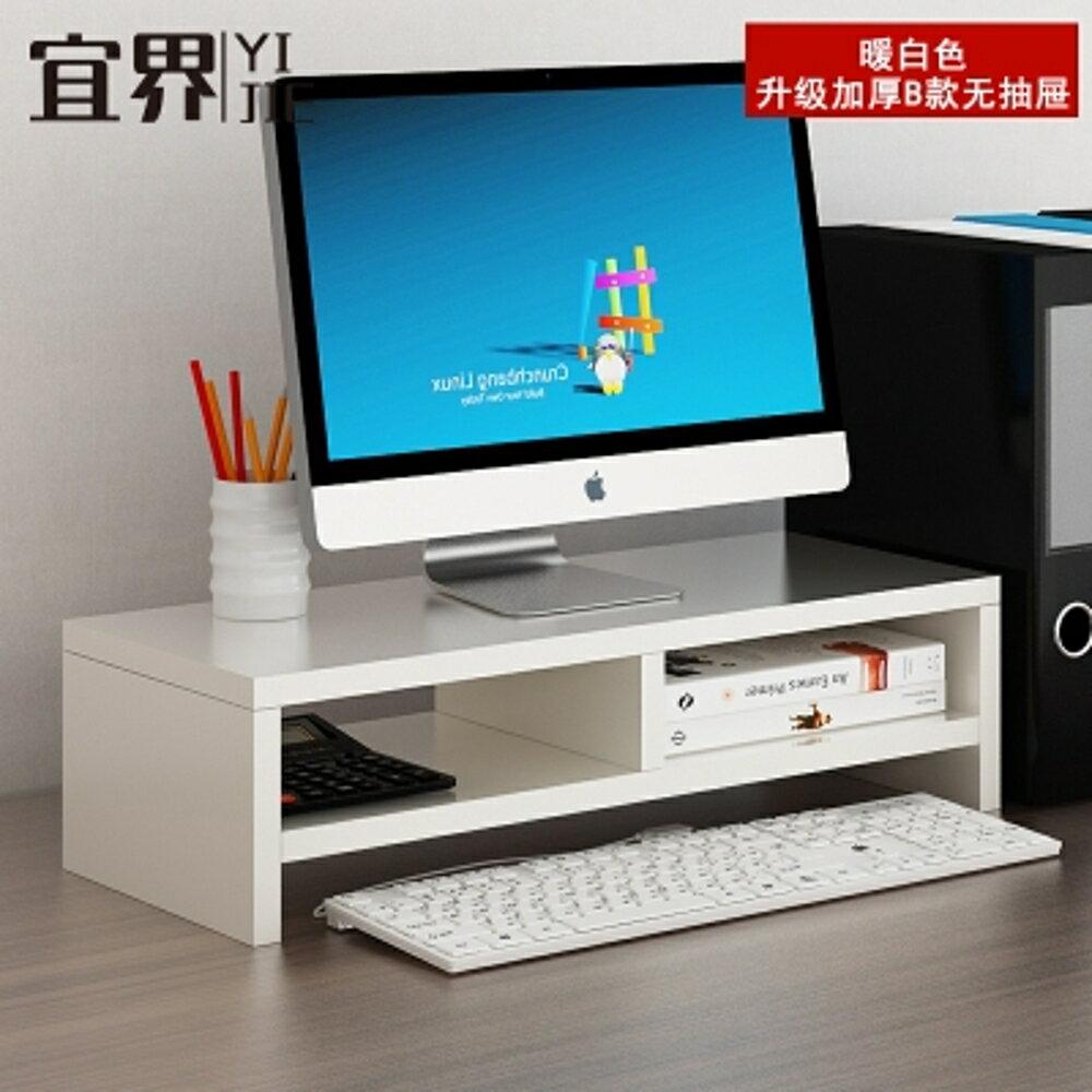 螢幕架 電腦顯示器增高架桌面收納盒臺式電腦墊高底座抽屜式電腦置物架子【全館82折】