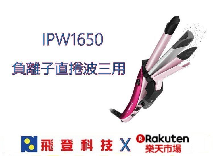 TESCOM 負離子 3WAY 離子夾 電棒捲 波浪夾 32mm 粉 IPW1650