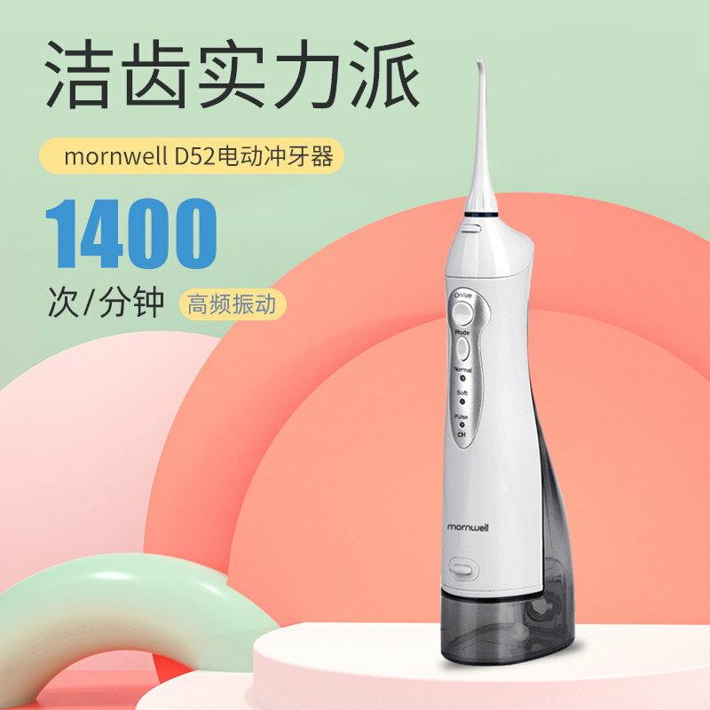 衝牙器/洗牙器 手持電動沖牙器300mL大水箱高端水牙線潔牙器SPA【XXL1266】