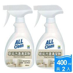 不定期有折價券記得看看哦 多益得All Clean皂垢污漬清潔劑400ml_2瓶一組