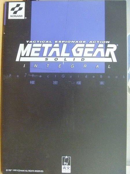 【書寶二手書T3/電腦_YKD】特工神諜完整版_Metal Gear Solid Integral_極密檔案_1999
