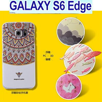 現貨Samsung Galaxy S6 Edge 新款彩繪浮雕手機殼 保護殼