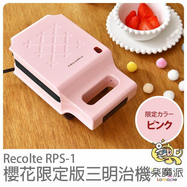 日本代購 RECOLTE 麗克特 限量粉色三明治機 RPS-1 熱壓 巴西漢堡 開店好幫手 限量版 櫻花 粉紅色 烤土司機   DIY早餐  煎蛋