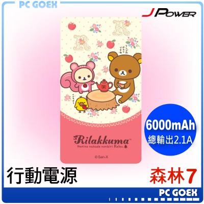 拉拉熊 超薄行動電源 6000mAh 森林系列7 San-X原廠授權☆pcgoex軒揚☆