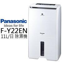 除濕/防霉推薦除濕機到Panasonic 國際牌 F-Y22EN 除濕機 11L/日 公司貨 0利率 免運就在3C 大碗公推薦除濕/防霉推薦除濕機