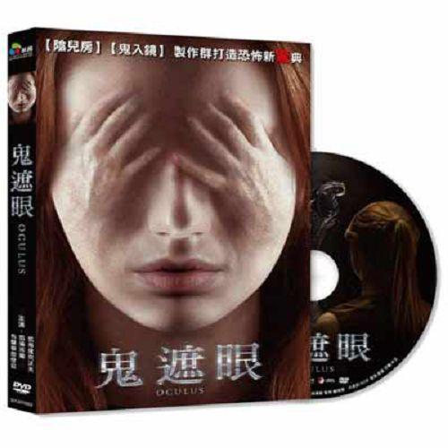 鬼遮眼DVD
