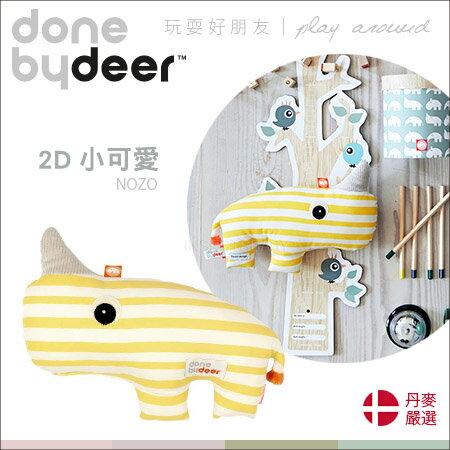 ✿蟲寶寶✿【丹麥Donebydeer】玩耍好朋友可愛安撫玩偶安撫娃娃2D小可愛犀牛NOZO
