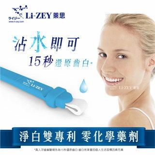 【萊思LI-ZEY】淨白思棒潔(藍色)★清潔牙刷無法達到的凹處污漬,去除牙菌斑、牙漬,幫助亮白牙齒!