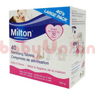 【加贈12錠】Milton米爾頓 - 嬰幼兒專用消毒錠(大錠) 40入/盒