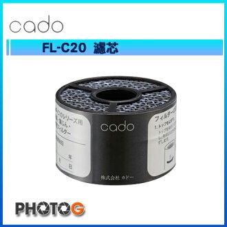 Cado FL-C20 濾芯  適用機型 MC-C20U  來自日本 世界第一 (代理商公司貨)