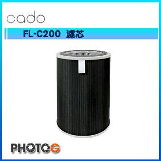 Cado FL-C200 濾芯  適用機型 AP-C200  來自日本 世界第一 (端泰公司貨)