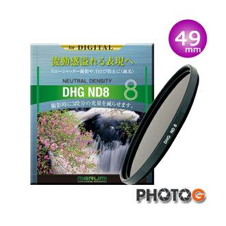 MARUMI DHG ND8 49mm 49 mm 減光鏡 動力多層鍍膜 減三格 日本製 (彩宣公司貨)