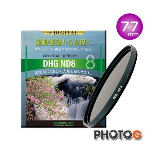 MARUMI DHG ND8 77mm 77 mm 減光鏡 動力多層鍍膜 減三格 日本製 (彩宣公司貨)