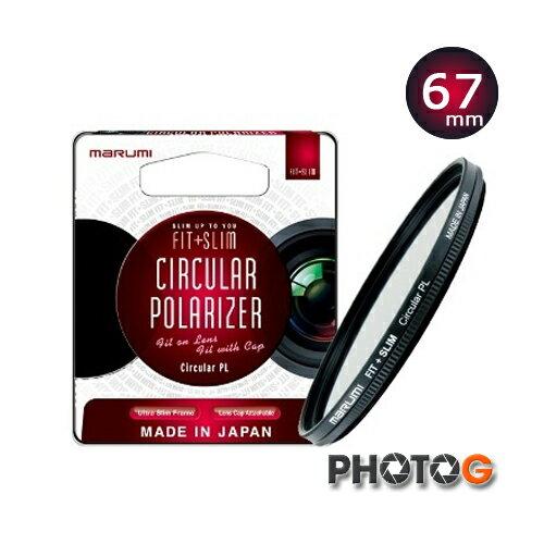 MARUMI FIT+SLIM CPL ?光鏡 67mm 67 mm 廣角薄框濾鏡  輕 透 薄 日本製  (彩宣公司貨)