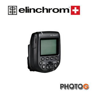 瑞士 elinchrom Plus HS 發射器 for NIKON 愛玲瓏 ( EL19367 , 華曜公司貨)