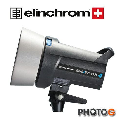 【分期零利率】瑞士 elinchrom D-LITE RX4 單燈頭 攝影燈 20487.1  愛玲瓏 (華曜公司貨)