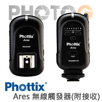 Phottix Ares 無線觸發器 (附接收器) 單點觸發 適用 CANON canon Nikon Sony (金嘉晨公司貨)