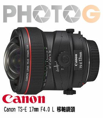 Canon TS-E 17mm F4.0 L 移軸鏡頭(17 4.0;彩虹公司貨)