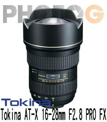 【送500元商品折價券X2】Tokina AT-X 16-28mm F2.8 PRO FX 超廣角變焦鏡頭 (16-28;立福公司貨 二年保固 )【Canon、Nikon】