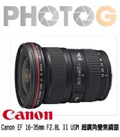 Canon佳能到【預購】Canon EF 16-35mm F2.8L II USM 超廣角變焦鏡頭(16-35;公司貨)