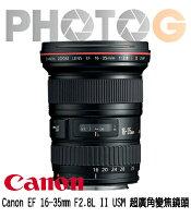 Canon佳能到【12期0利率】Canon EF 16-35mm F2.8L II USM 超廣角變焦鏡頭(16-35;公司貨)
