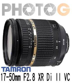 B005 Tamron 騰龍 SP AF 17-50 mm F2.8 XR Di II VC 防手震鏡頭(B005;俊毅公司貨)
