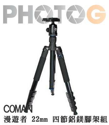 Coman / RECSUR JS-4224 科漫 銳攝 漫遊者 22mm 四節鋁鎂合金 腳架組 攝影腳架 JS4224 (含CV-0雲台 6年保固)