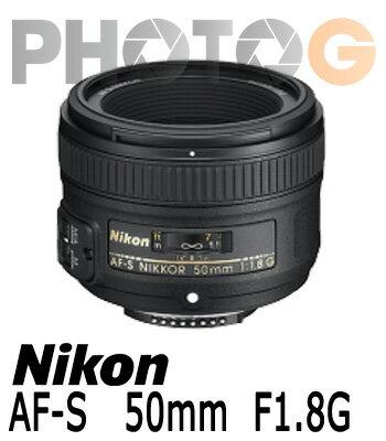 Nikon AF-S 50mm F1.8G 定焦鏡頭 (50 1.8;國祥公司貨)