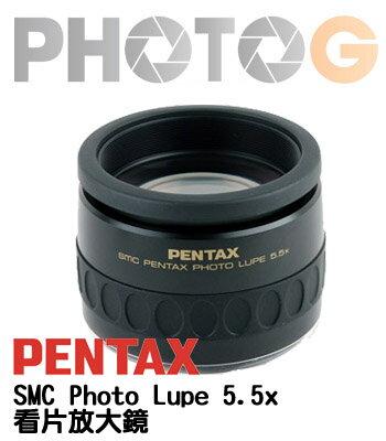 Pentax SMC Photo Lupe 5.5x 看片放大鏡 (smc-5.5 富堃公司貨)