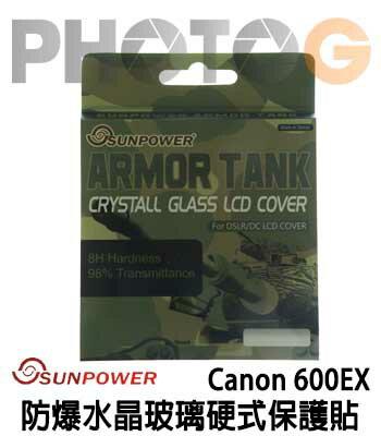 SUN POWER 防爆水晶玻璃硬式保護貼(Canon 600EX 專用) 另有 7D.6D.5DII.5DIII.1DX.7DII