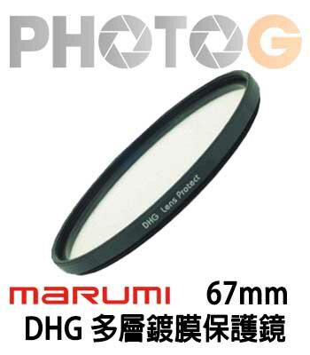 MARUMI DHG 67mm 數位多層鍍膜保護鏡 (日本製) (彩宣公司貨)