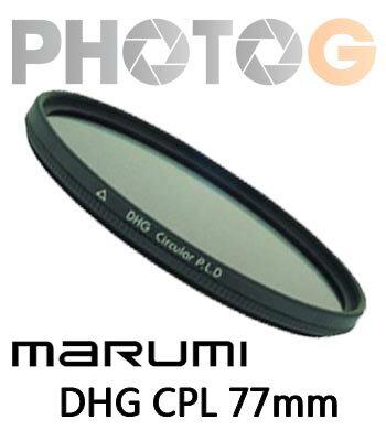 MARUMI DHG CPL 77mm 數位多層鍍膜環形偏光鏡 (日本製) (彩宣公司貨)