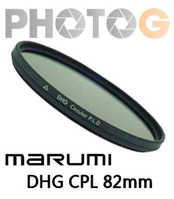 【輸入 Mar-Fun 再折 $280】MARUMI DHG CPL 82mm 數位多層鍍膜環形偏光鏡  (日本製) (彩宣公司貨)
