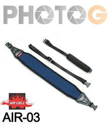 韓國 Aircell AIR-03 5.5cm 顆粒相機背帶 氣墊式結構 air03 舒壓 減壓 背帶