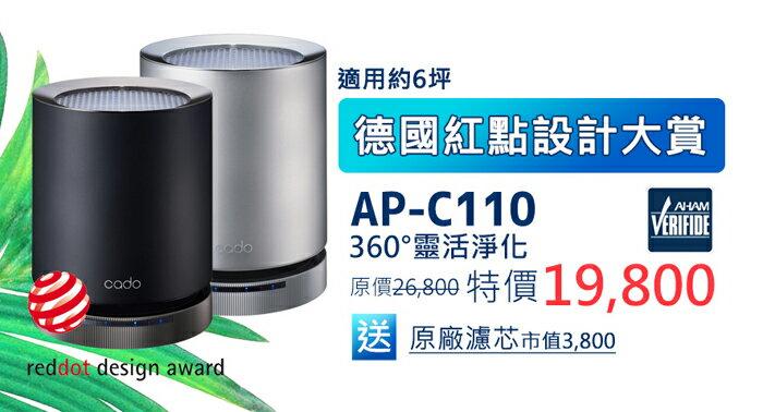 Cado AP-C110 藍光觸媒空氣清淨機  家用 6坪   來自日本 世界第一 (端泰公司貨) 1