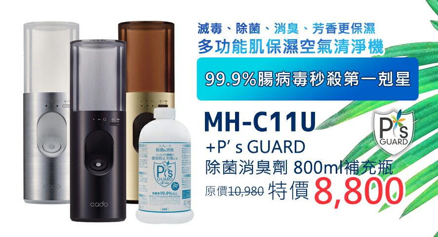 MH-C11U 三合一多功能加濕霧化器 除菌.消臭.加濕.芳香  (端泰公司貨) 1
