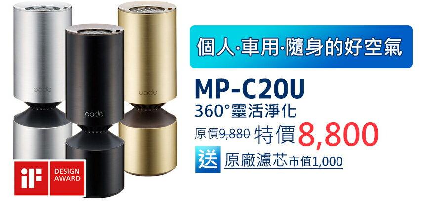 Cado MP-C20U 藍光觸媒空氣清淨機 車用 攜帶式  桌上型 杜絶 PM2.5  (端泰公司貨) 1