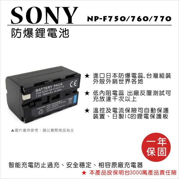 FORSONYNP-F750760770鋰電池可適用LED持續攝影補光燈;加購座充另有優惠(樂華公司貨)