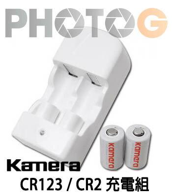 Kamera  CR2 充電組( 內含 充電器*1 / CR2 充電電池 2顆 ) 單迴路設計