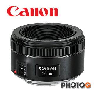 【送保護鏡+吹球組】Canon EF 50mm F1.8 STM 全新上市 人像定焦鏡頭 (彩虹公司貨)